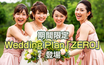 Wedding Plan「ZERO」